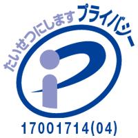 プライバシーマーク | 晃立工業